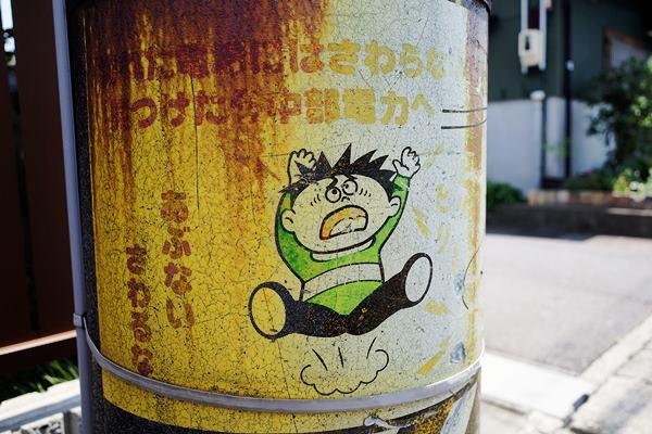 羽島・江吉良・街中で見かけたもの2