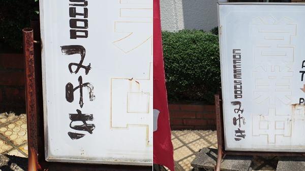 羽島・江吉良・みゆき4