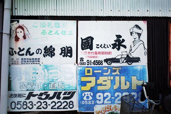 羽島・江吉良・街中で見かけたもの3