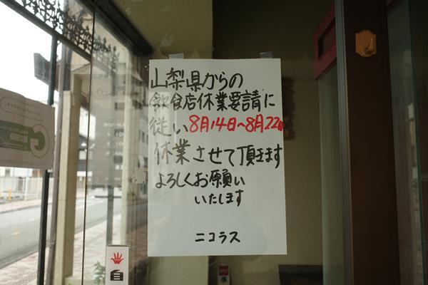 甲府・ニコラス2
