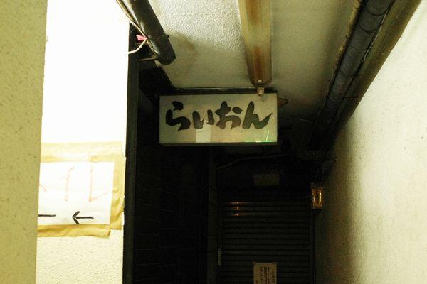 甲府・地下バー街5