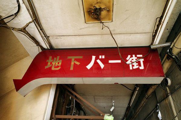 甲府・地下バー街17