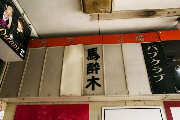 甲府・地下バー街6
