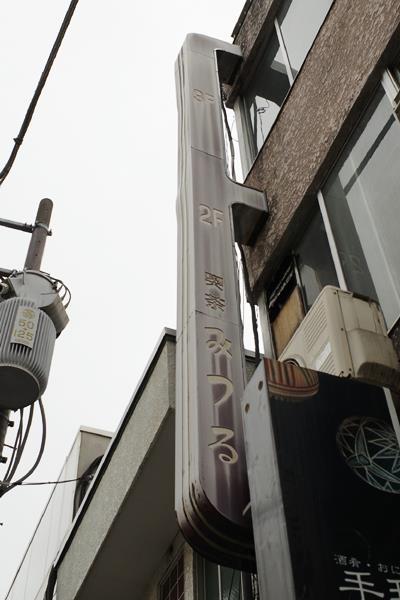 甲府・地下バー街23