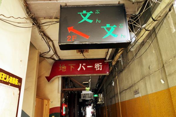 甲府・地下バー街16