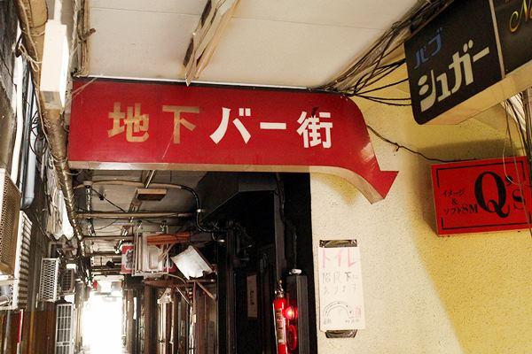 甲府・地下バー街1