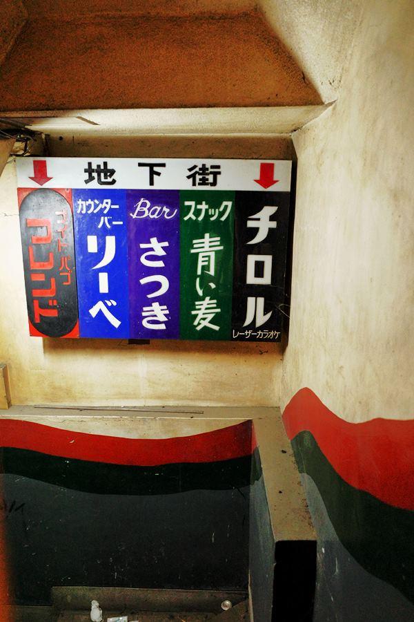 甲府・地下バー街19