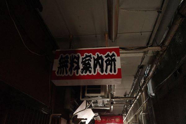 甲府・地下バー街9