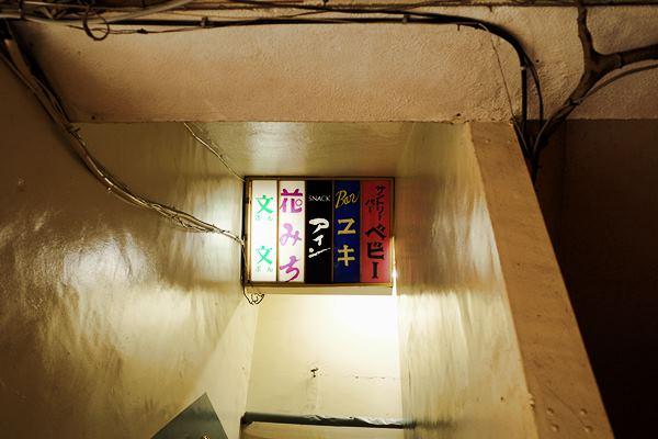 甲府・地下バー街20