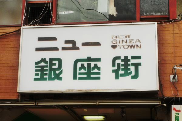 甲府・ニュー銀座街とスチワーデス14