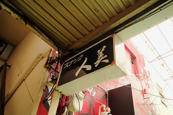 甲府・ニュー銀座街とスチワーデス4