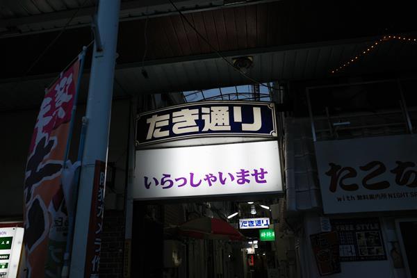 甲府・ニュー銀座街とスチワーデス2