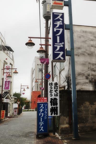 甲府・ニュー銀座街とスチワーデス18
