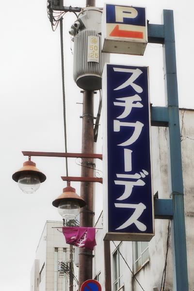 甲府・ニュー銀座街とスチワーデス16