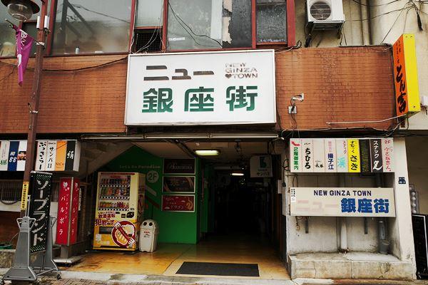 甲府・ニュー銀座街とスチワーデス13