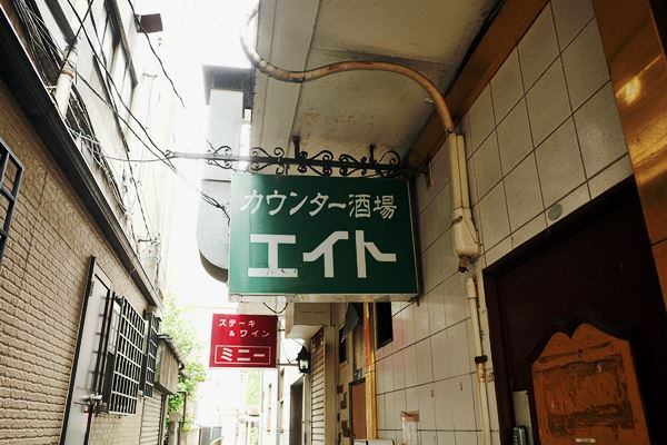 甲府・坂本ビル9