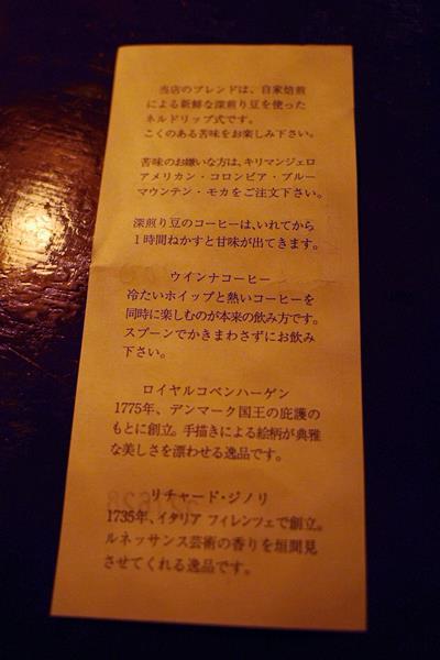 甲府・カフェ ロッシュ15