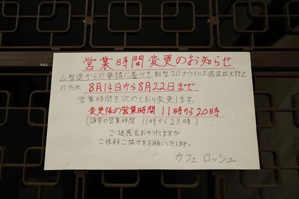 甲府・カフェ ロッシュ2