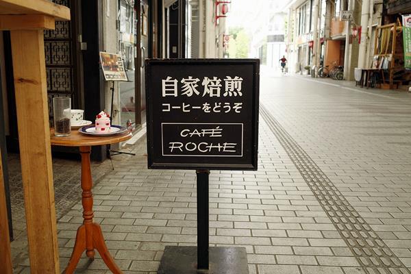 甲府・カフェ ロッシュ4