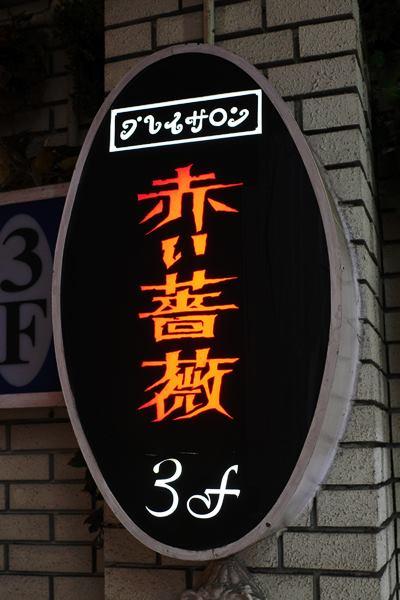 甲府南口・銀座プラザビル5