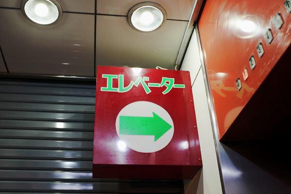 甲府南口・銀座プラザビル3