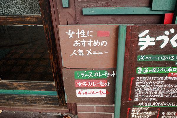 甲府北口・カレーの店「ナイル」3