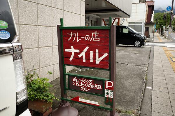 甲府北口・カレーの店「ナイル」1