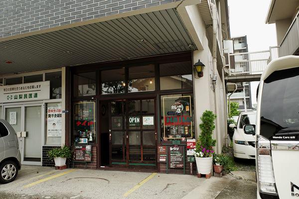 甲府北口・カレーの店「ナイル」2