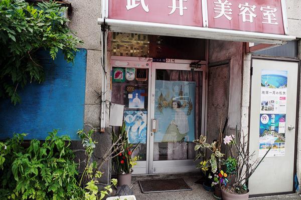 甲府北口・武井美容室2