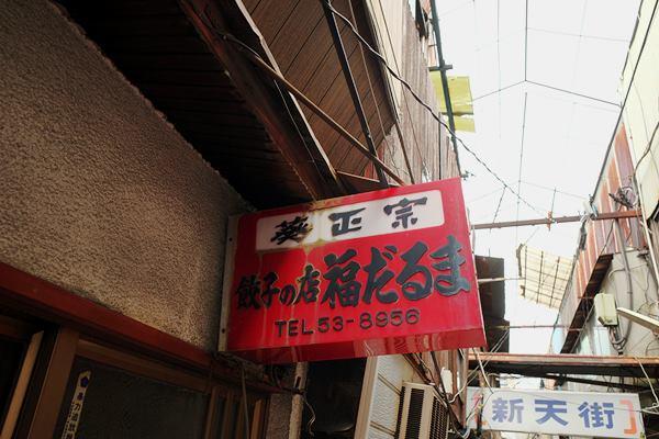 甲府北口・新天街
