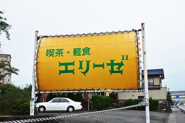 津島・永和・エリーゼ2