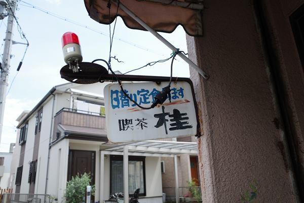 名古屋・烏森・喫茶桂