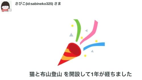 f:id:sabineko325:20170926063626j:plain