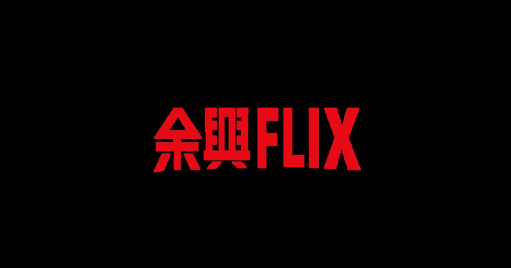 f:id:sabishii_room:20180701015740p:plain
