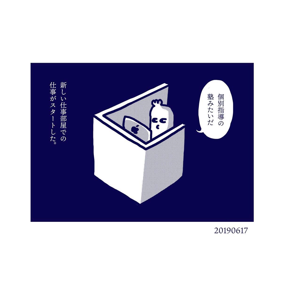 f:id:sabishii_room:20190617224832j:plain