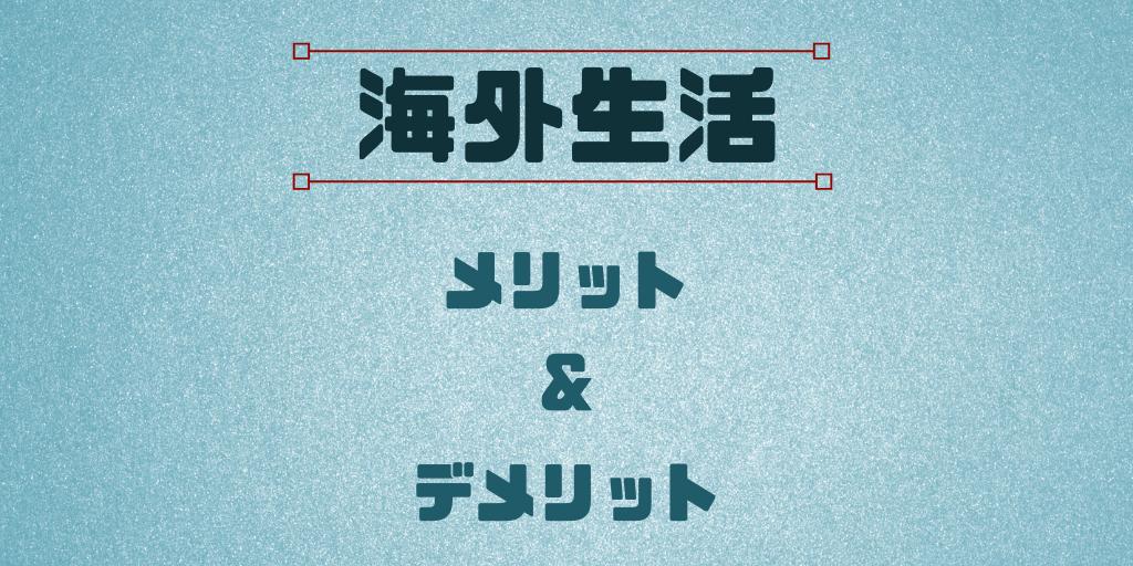 f:id:sabo-san:20181013202242p:plain