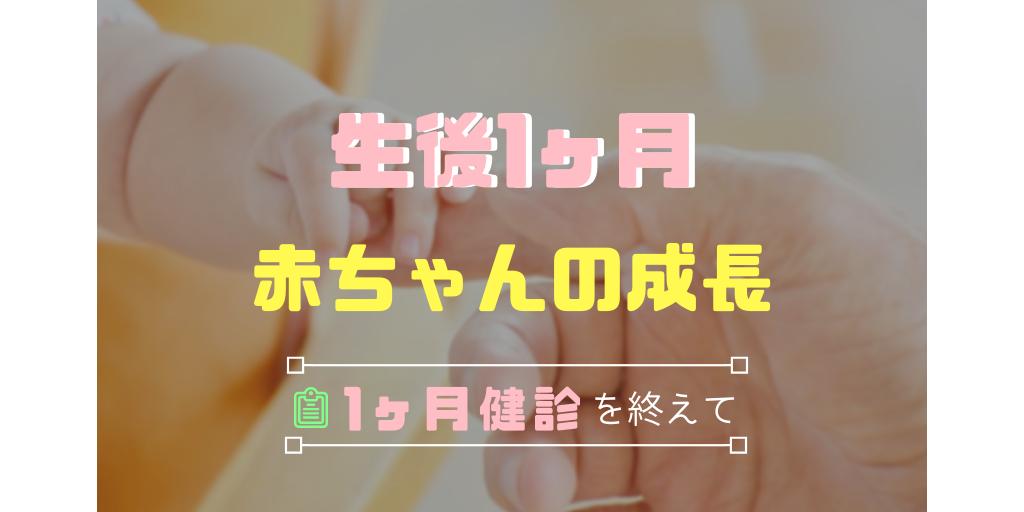 f:id:sabo-san:20181021102005p:plain