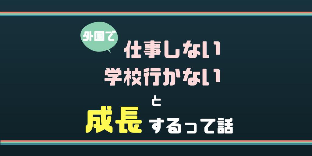 f:id:sabo-san:20181103172020p:plain