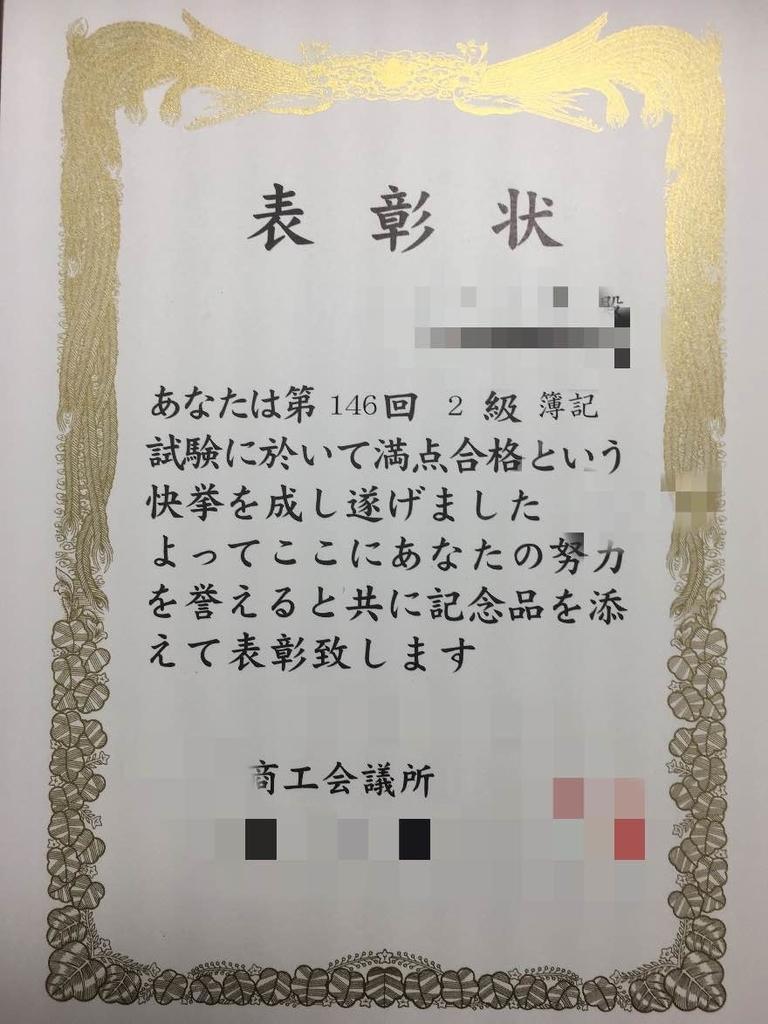 f:id:sabo-san:20181118213132j:plain