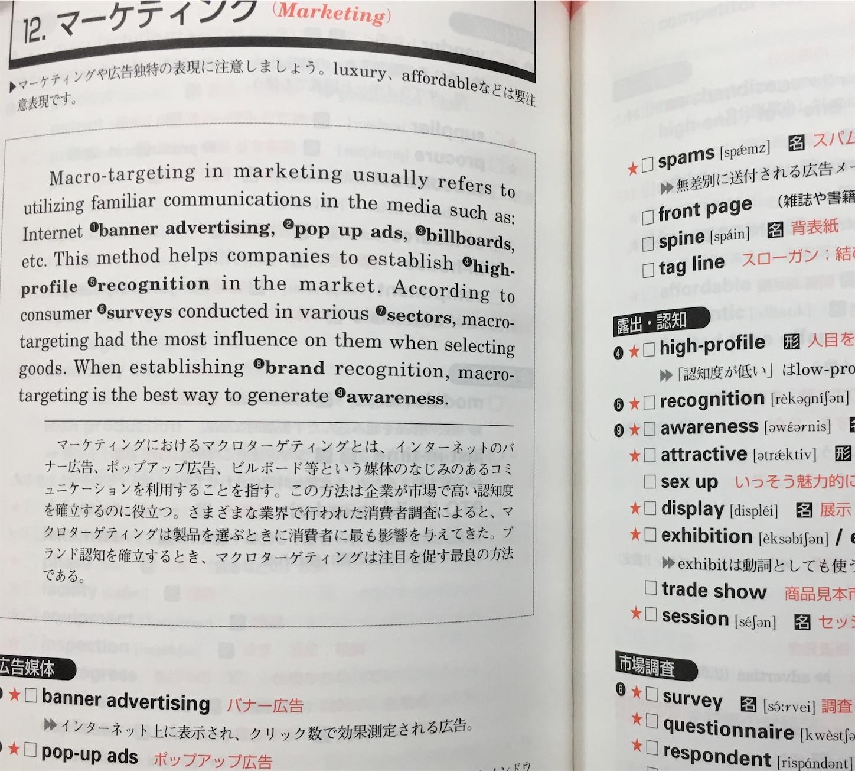 ビジネス語彙の事例