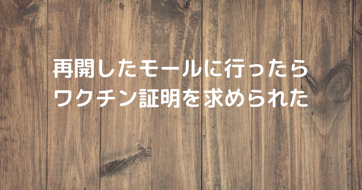 f:id:sabu0815:20210811221143p:plain