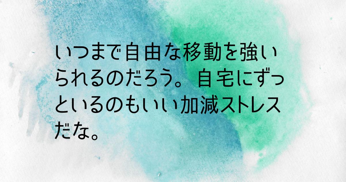 f:id:sabu0815:20210820004221p:plain