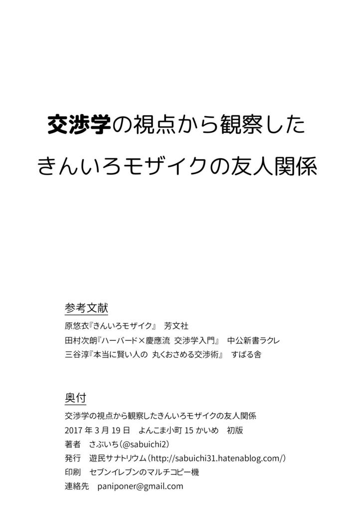 f:id:sabuichi31:20170315222018j:image:w400
