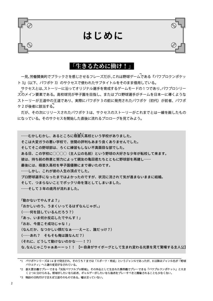 f:id:sabuichi31:20170805133024j:image:w400