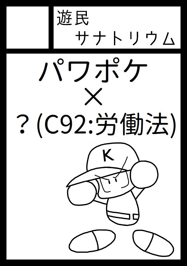 f:id:sabuichi31:20170909011652p:image:w300