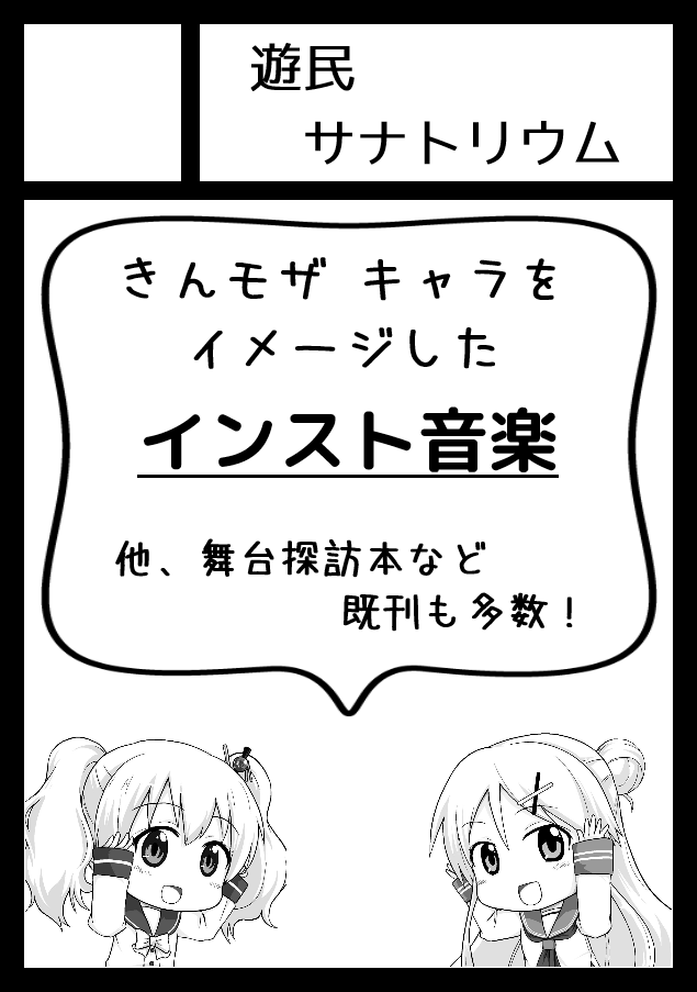 f:id:sabuichi31:20190616153230p:image:w400