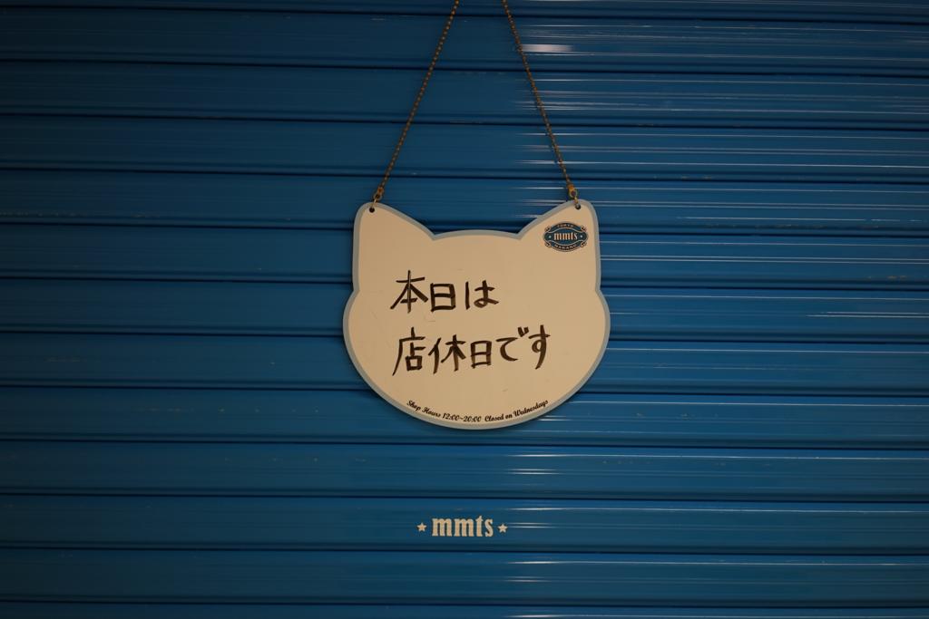 f:id:sabukaruchan:20161015220501j:plain