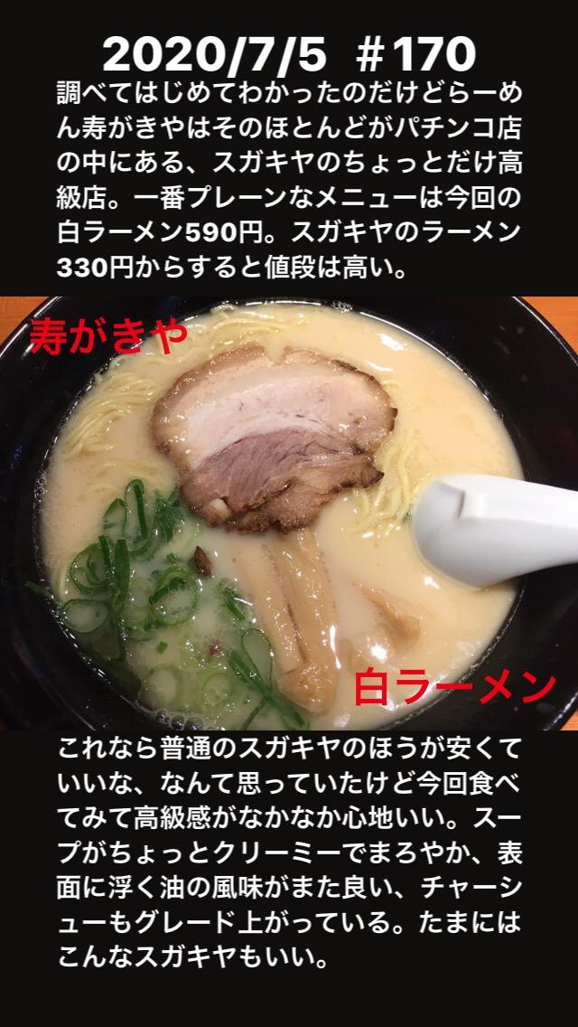 f:id:saburo55:20210130210814j:plain