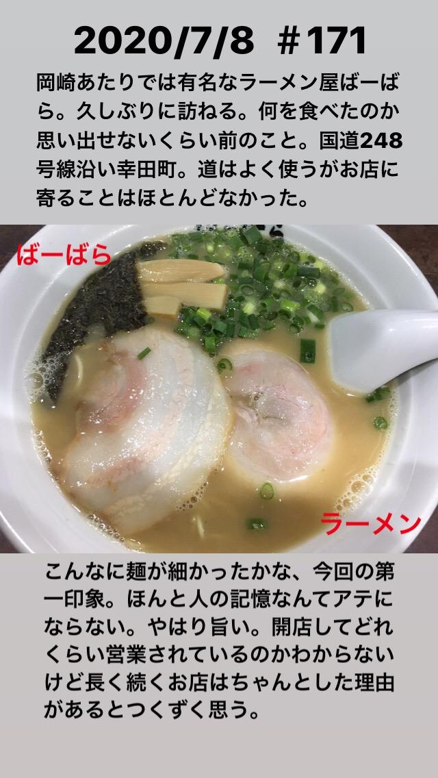 f:id:saburo55:20210130211355j:plain