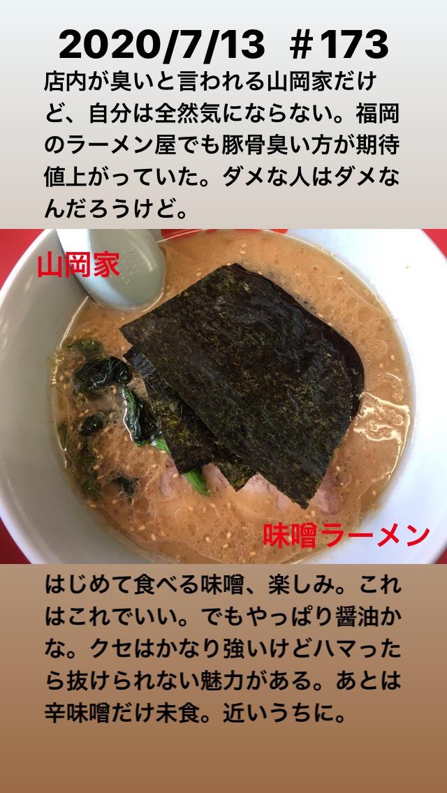 f:id:saburo55:20210201090803j:plain